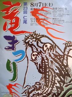 ドラゴンポスター